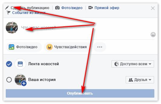 Сделать публикацию в Facebook