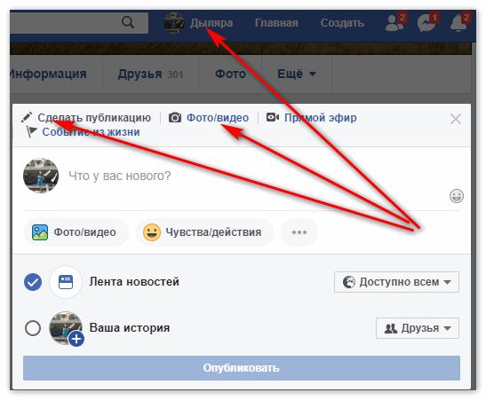 Сделать публикацию в Фейсбук