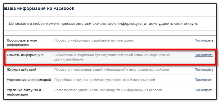 Скачать информацию Фейсбук