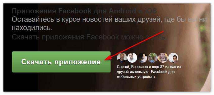 Скачать приложение Фейсбук с ОС