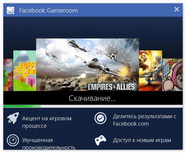 Скачивание Facebook Gameroom
