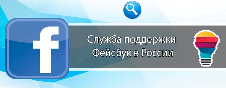 Служба поддержки Фейсбук в России
