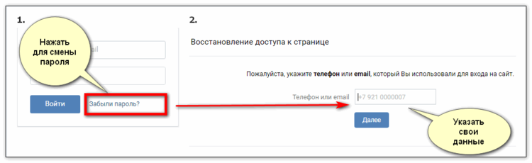 Смена пароля в вконтакте