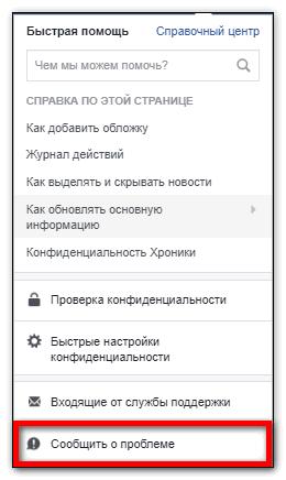 Сообщить о проблеме Фейсбук