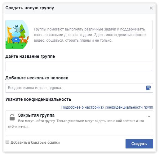 Создание новой группы в Facebook