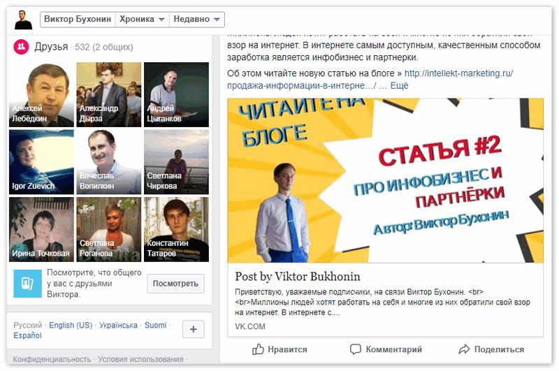 Страничка в Фейсбук рекламного характера