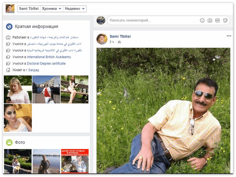 Страничка в Фейсбук