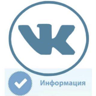 В Контакте галочка