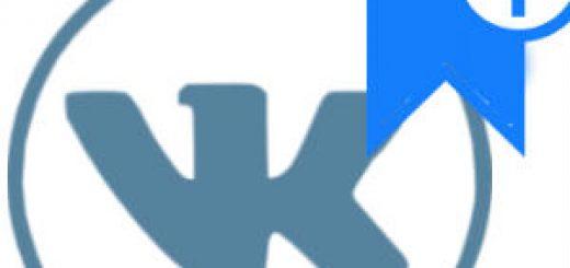 В Контакте закладки