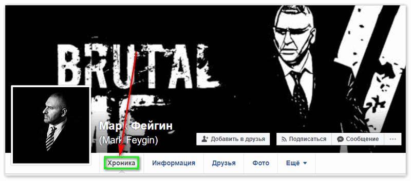Вкладка Хроника на странице Марка Фейгина в Фейсбук