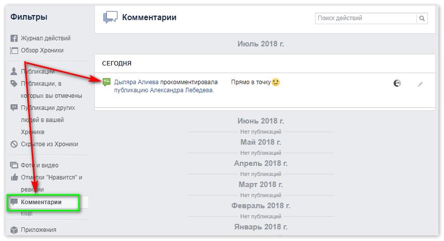 Вкладка Комментарии в Журнале действий Фейсбук