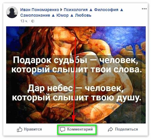 Вкладка Комментарий в ленте новостей Фейсбук