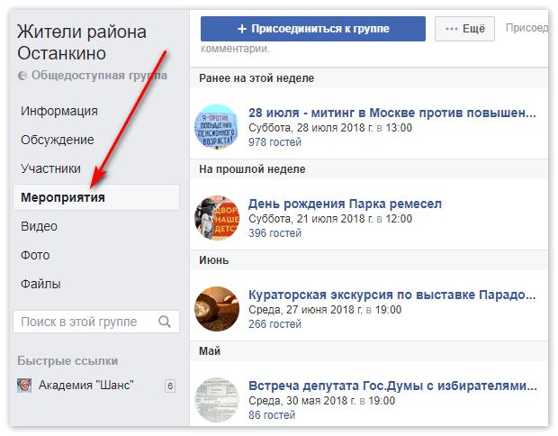 Вкладка Мероприятия в группе Жители района Останкино на ФЕйсбук