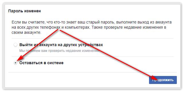 Вкладка Оставаться в системе при смене пароля в Фейсбук