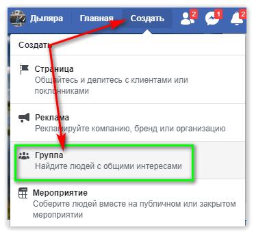 Вкладка Создать в Фейсбук