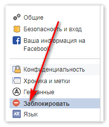 Вкладка Заблокировать в настройках Фейсбук
