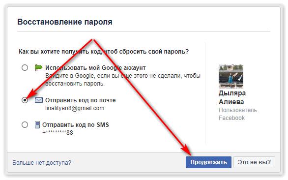Восстановление пароля в Facebook