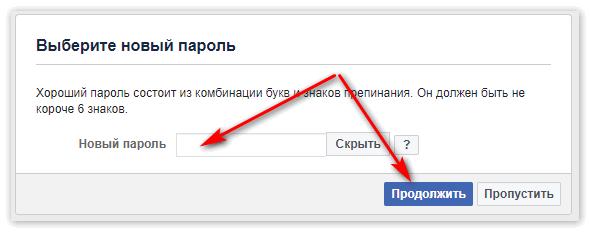 Выбор нового пароля в Фейсбук