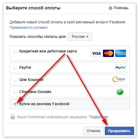 Выбор способа оплаты в Facebook Ads Manager