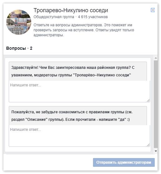 Заявка в группу Тропарево-Никулино Соседи на Фейсбук