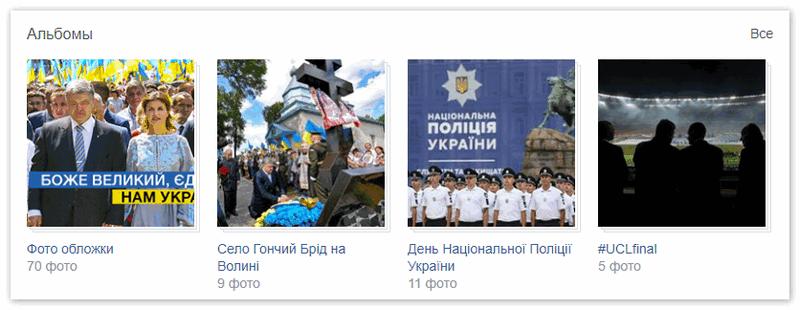 Альбомы фото на странице Петр Порошенко в Фейсбук