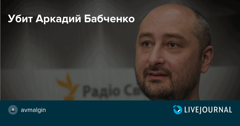 Аркадия Бабченко убит