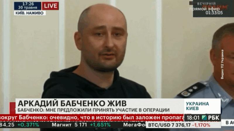 Аркадия Бабченко жив
