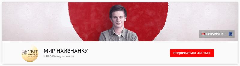 Дмитрий Комаров - канал на You Tube