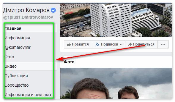 Дмитрий Комаров - разделы сообщества в Фейсбук