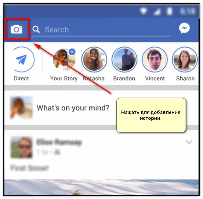 Добавить истотрию в фейсбук