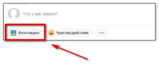 добавить видео в фейсбук