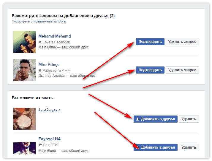 как найти человека из тиндера в фейсбуке
