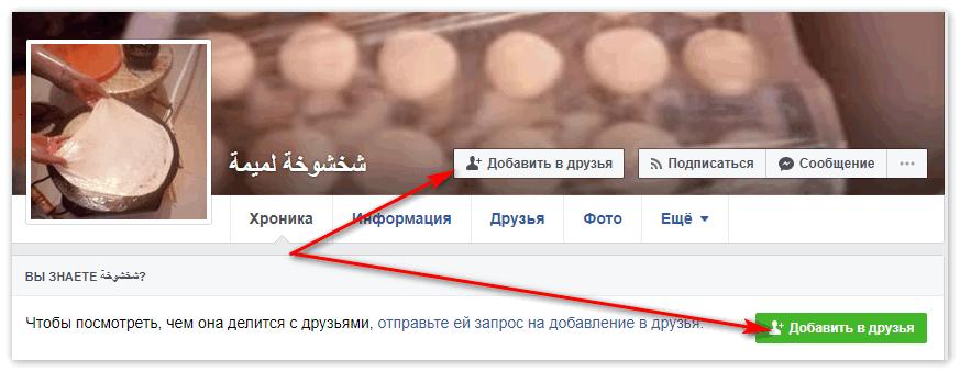 Добавление в друзья со страницы аккаунта в Facebook