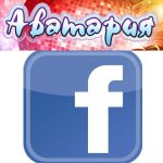 Фейсбук Аватария