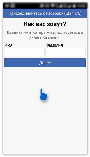 Фейсбук Лайт создать страницу