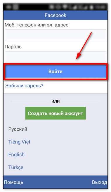 Фейсбук Лайт вход