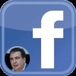 Фейсбук Михаила Саакашвили - официальная страница