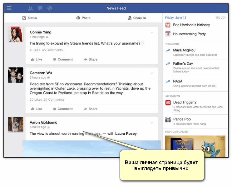 Фейсбук на блюстакс