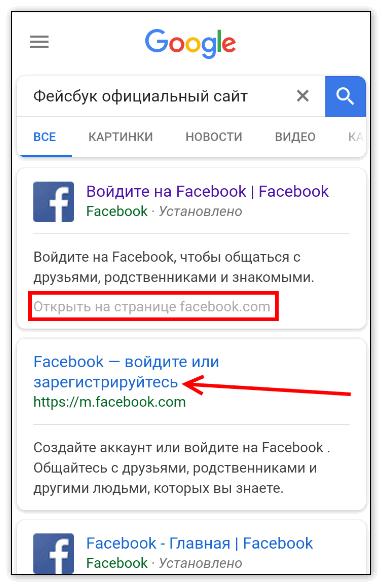 Фейсбук официальный сайт
