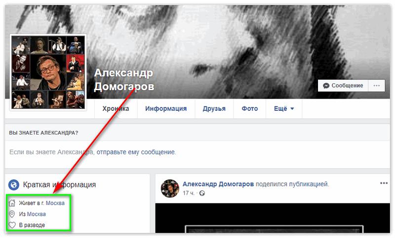 Фейсбук страница Александра Домогарова