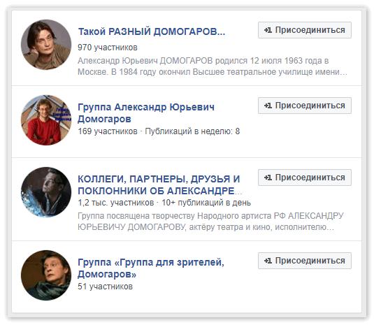Группы в Фейсбук посвещенные Александру Домогарову
