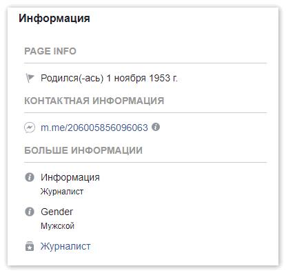 Информация на Фейсбуке Леонида Радзиховского