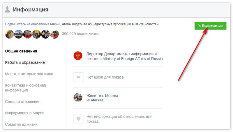 Информация на станице Мария Захарова в Фейсбука