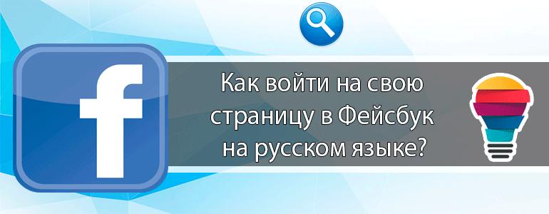 Как войти на свою страницу в Фейсбук на русском языке