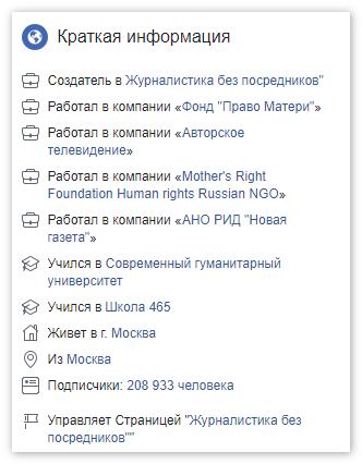 Краткая информация об Аркадий Бабченко на его странице в Фейсбук