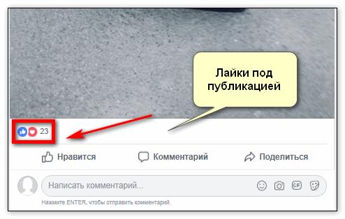 Лайки в фейсбук
