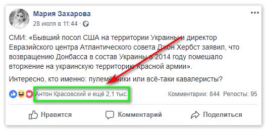 Мария Захарова публикация в Фейсбуке