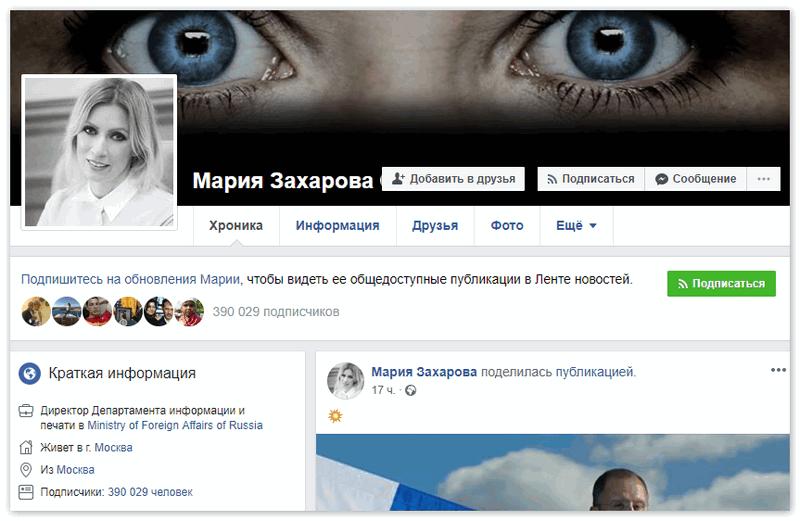 Мария Захарова в Фейсбуке