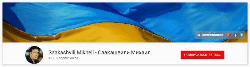 Михаил Саакашвили в You Tube