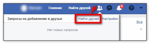 Найти друзей в фейсбук